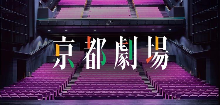 京都劇場[Kyoto-Gekijo] 京都駅ビル